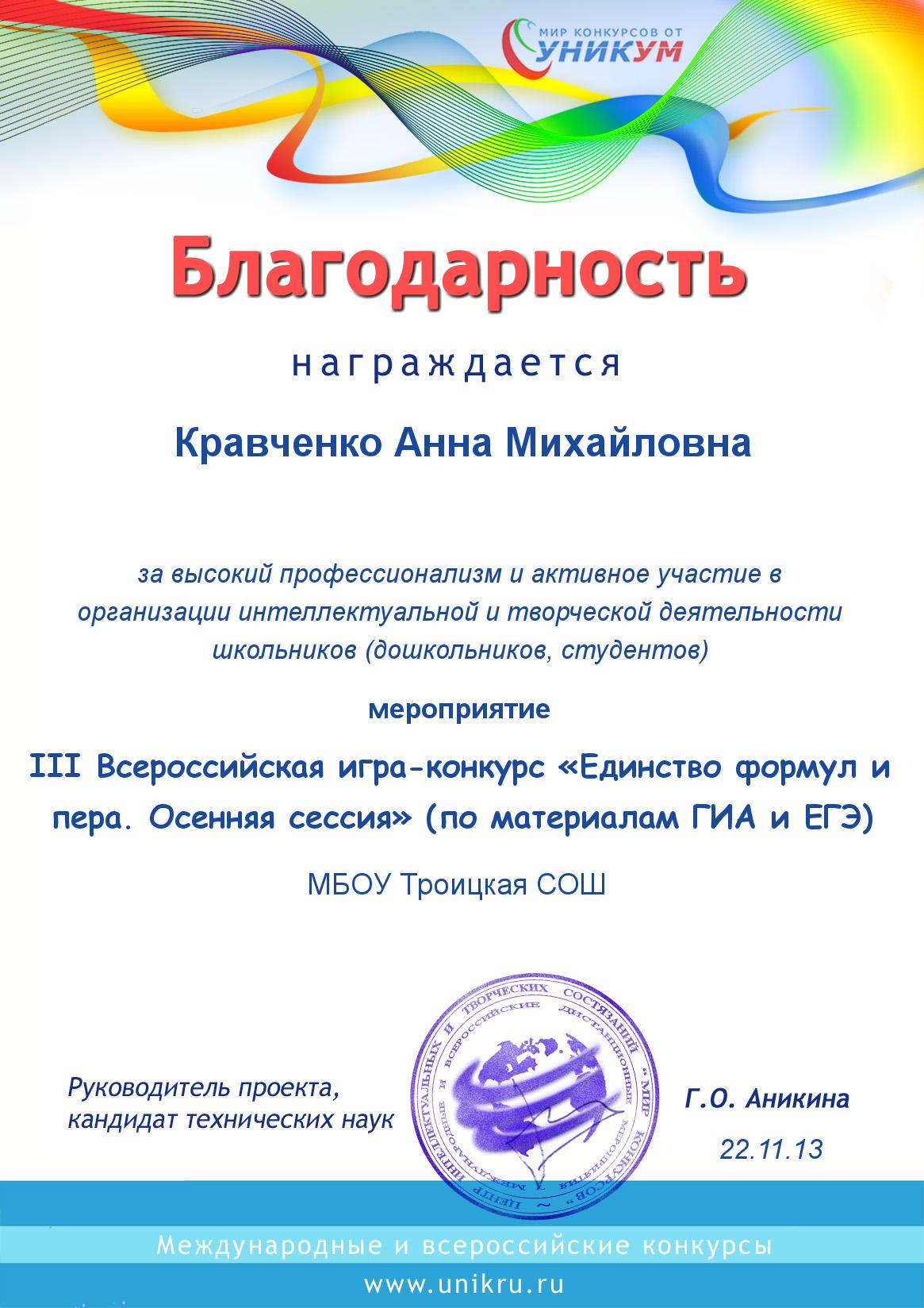 олимпус по математике 5 класс осенняя сессия 2014 бланк